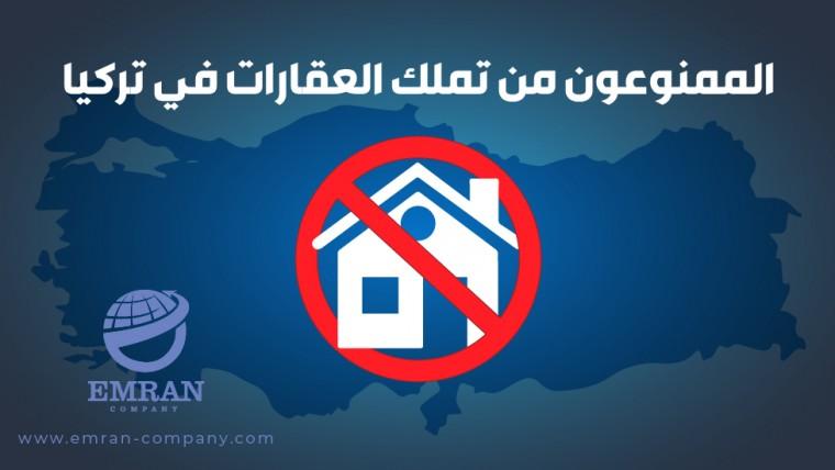 الممنوعون من تملك العقارات في تركيا